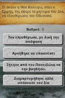 Screenshot of Ελ.Θρύλοι: Οδύσσεια το Ταξίδι