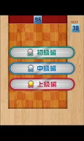 Screenshot of 暗算トレーニング