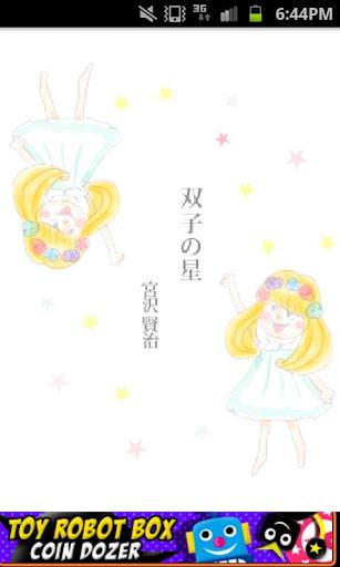 宮沢賢治「双子の星」-虹色文庫-