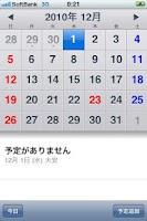 Screenshot of スケジュール管理アプリ