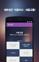Screenshot of 세종교통 - 세종시 교통정보 (구 세종버스)