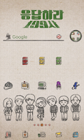 Screenshot of Reply 1994 dodol theme