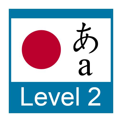 JFlashcards Level 2 Pack 教育 App LOGO-硬是要APP