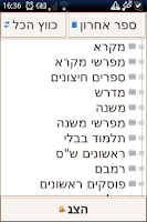 Screenshot of Orayta Jewish Books - Donate