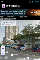 Screenshot of 位置地址显示(Location Address show)