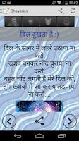 Screenshot of Hindi Shayaris - हिंदी में!