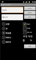 Screenshot of Korean Turkish Dictionary