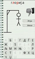 Screenshot of Бесилка - Македонската игра