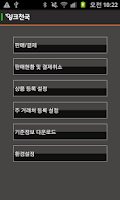 Screenshot of 잉크천국 모바일 포스