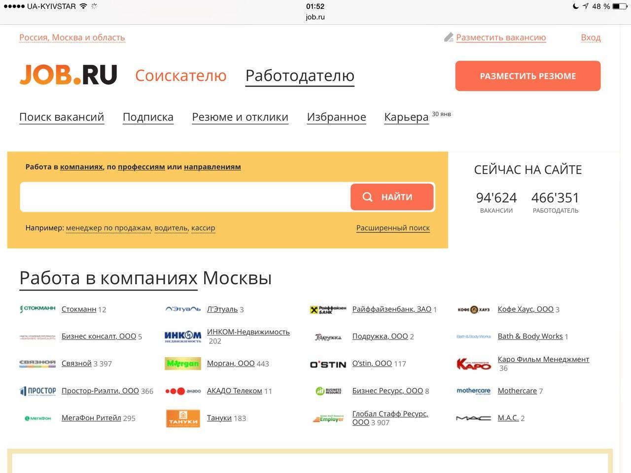Работа в москве 6 фотография