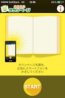 Screenshot of つながるタウンページ