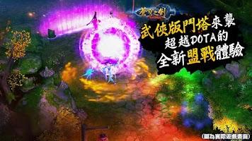 Screenshot of 蒼穹之劍_祕境奪寶