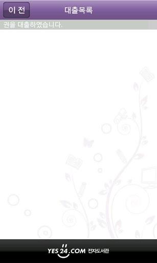 예스24 전자도서관 生活 App-愛順發玩APP