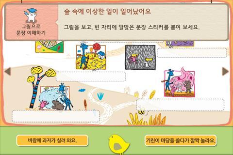 韩文成长第四阶段五号: 通过图片理解句子 玩教育App免費 玩APPs