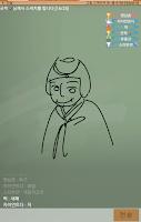 Screenshot of 스케치퀴즈