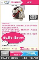 Screenshot of 燦坤福利品行動購物商城:台灣最大3C通路「燦坤」為全民謀福利