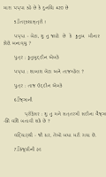 Screenshot of Jokes in Gujarati