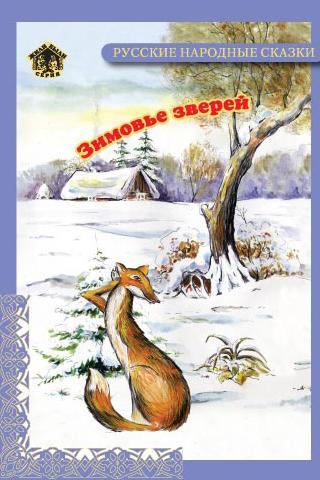 【免費書籍App】Книга детям Зимовье Зверей-APP點子