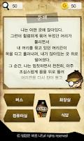 Screenshot of 범인은 너! 추리퀴즈