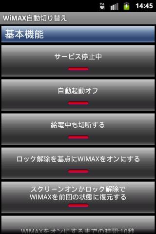 WiMAX自動切り替え