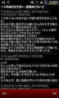 Screenshot of 洒落怖どろいど Free