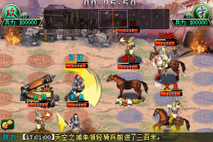Screenshot of 帝王·三国