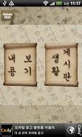 Screenshot of 생활백서-민간요법편