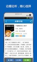 Screenshot of 故事口袋读读-儿童故事、童话阅读器(for parents)