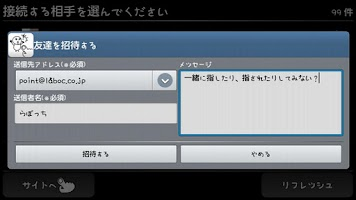 Screenshot of ユビさし