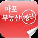 마포 부동산 뱅크 icon