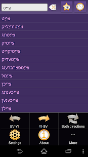 Swedish Yiddish dictionary - screenshot