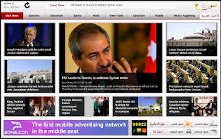 Screenshot of وكالة عمون | Ammon News