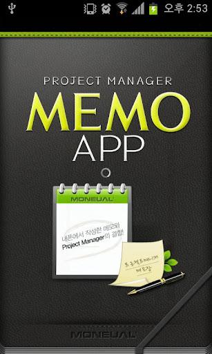 프로젝트 매니저 메모
