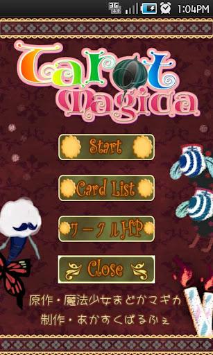 【免費娛樂App】タロット☆マギカ-APP點子