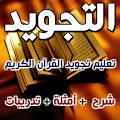App تعليم تجويد القرآن الكريم apk for kindle fire