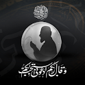 Invocations to Allah wallpaper icon
