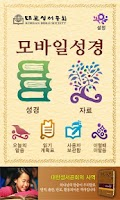 Screenshot of Mobile Bible by Korean BS