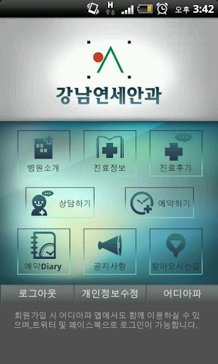 M-라섹 개발 명명 병원 - 강남연세안과