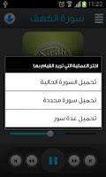 Screenshot of القرآن الكريم - المنشاوي تجويد