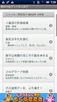 Screenshot of 無料小説ランド大人向け
