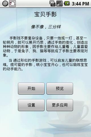 玩解謎App|宝贝手影免費|APP試玩