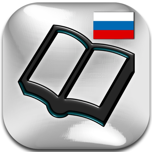 俄羅斯聖經 書籍 LOGO-玩APPs