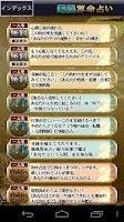 Screenshot of 奇跡【ド的中】鳳凰占い
