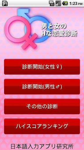 男と女のHな恋愛診断!