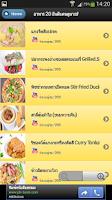 Screenshot of Thai Cooking (คลิป สอนทำอาหาร)