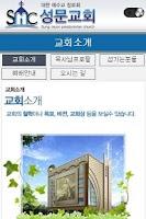 Screenshot of 성문교회