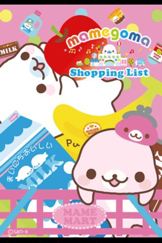 まめゴマShopping list
