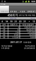 Screenshot of Lotto 45(로또 45)