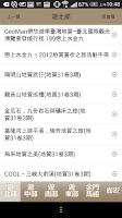 Screenshot of 臺灣地質知識遊