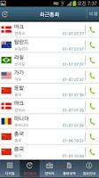 Screenshot of 에이스무료국제전화